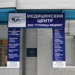 Медицинские центры Большой Глущицы