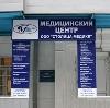 Медицинские центры в Большой Глущице